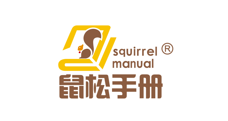 松鼠手册 SQUIRREL MANUAL